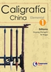 Portada del libro Caligrafía china - elemental I